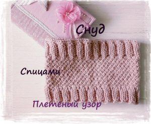 Снуд спицами (плетеный узор)