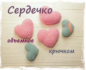 serdechko-kryuchkom-obemnoe_1