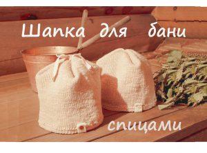 shapka-dlya-bani-spicami_1