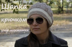shapka-zhenskaya-kryuchkom-uzor-shaxmatka_1
