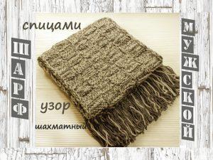 muzhskoj-sharf-spicami-shaxmatnyj-uzor-spicami_1