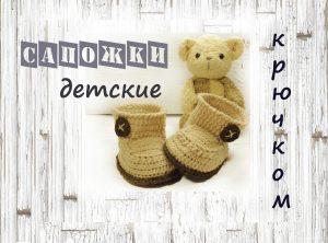 detskie-sapozhki-kryuchkom_1