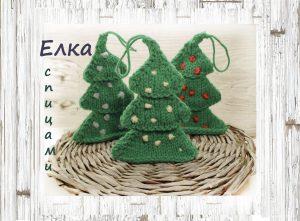 elka-spicami-novogodnie-igrushki-spicami-video-mk_1