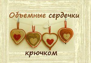 serdechko-kryuchkom-kak-svyazat-obemnoe-serdechko-kryuchkom_1